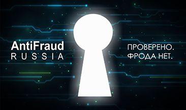 Фрод не пройдет. Antifraud Russia 2018 приглашает участников