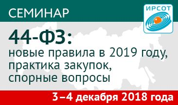 44-ФЗ: новые правила в 2019 году, практика закупок, спорные вопросы