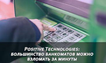 Positive Technologies: большинство банкоматов можно взломать за минуты