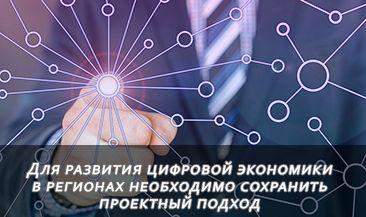 Для развития цифровой экономики в регионах необходимо сохранить проектный подход — эксперт Госдумы