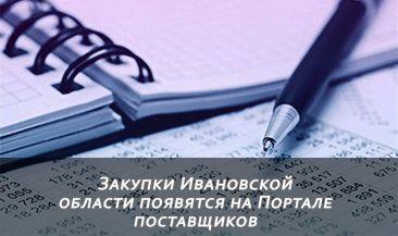 Закупки Ивановской области появятся на Портале поставщиков