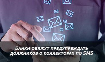 Банки обяжут предупреждать должников о коллекторах по SMS