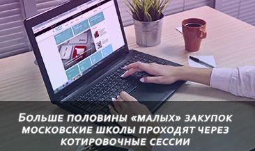 Больше половины «малых» закупок московские школы проходят через котировочные сессии