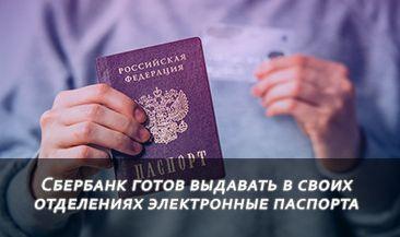 Сбербанк готов выдавать в своих отделениях электронные паспорта