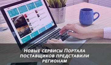 Новые сервисы Портала поставщиков представили регионам