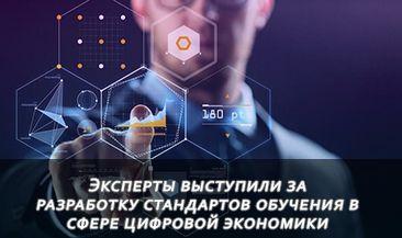 Эксперты выступили за разработку стандартов обучения в сфере цифровой экономики