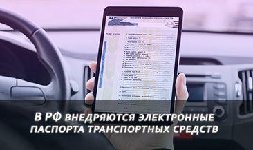 В РФ внедряются электронные паспорта транспортных средств