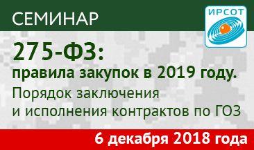 275-ФЗ: правила закупок в 2019 году. Порядок заключения и исполнения контрактов по ГОЗ