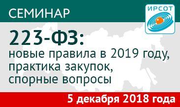 223-ФЗ: новые правила в 2019 году, практика закупок, спорные вопросы