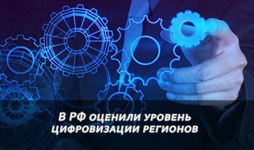В РФ оценили уровень цифровизации регионов