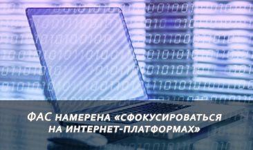 ФАС намерена «сфокусироваться на интернет-платформах»