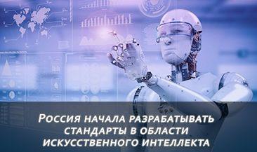 Россия начала разрабатывать стандарты в области искусственного интеллекта