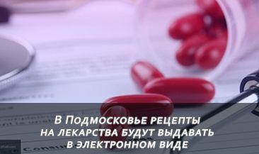 В Подмосковье рецепты на лекарства будут выдавать в электронном виде