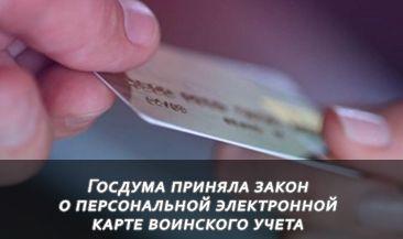 Госдума приняла закон о персональной электронной карте воинского учета