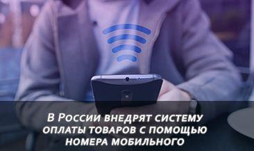 В России внедрят систему оплаты товаров с помощью номера мобильного