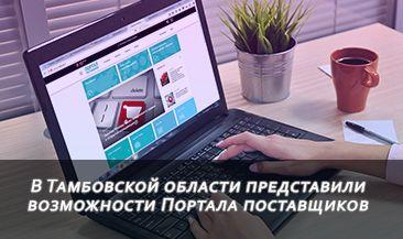 В Тамбовской области представили возможности Портала поставщиков