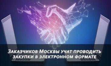 Заказчиков Москвы учат проводить закупки в электронном формате
