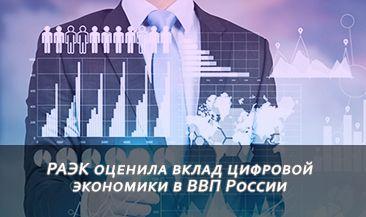 РАЭК оценила вклад цифровой экономики в ВВП России