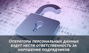 Операторы персональных данных будут нести ответственность за нарушения подрядчиков