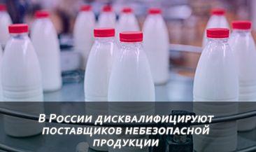 В России дисквалифицируют поставщиков небезопасной продукции