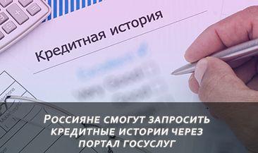Россияне cмогут запросить кредитные истории через портал госуслуг