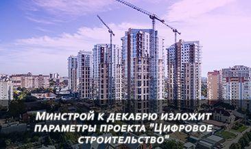 """Минстрой к декабрю изложит параметры проекта """"Цифровое строительство"""""""