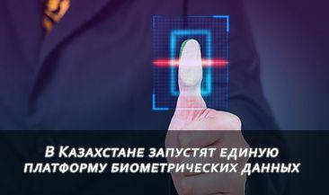 В Казахстане запустят единую платформу биометрических данных
