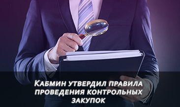 Кабмин утвердил правила проведения контрольных закупок