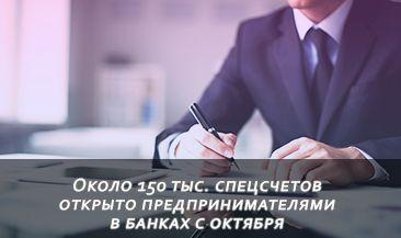 Около 150 тыс. спецсчетов для госзакупок открыто предпринимателями в банках с октября