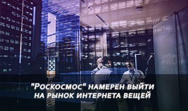 """""""Роскосмос"""" намерен выйти на рынок интернета вещей"""