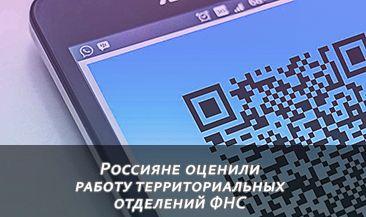Россияне оценили работу территориальных отделений ФНС