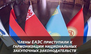 Члены ЕАЭС приступили к гармонизации национальных закупочных законодательств