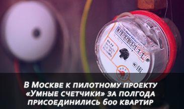 В Москве к пилотному проекту «Умные счетчики» за полгода присоединились 600 квартир