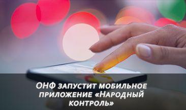 ОНФ запустит мобильное приложение «Народный контроль»