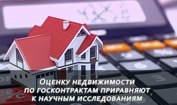 Оценку недвижимости по госконтрактам приравняют к научным исследованиям
