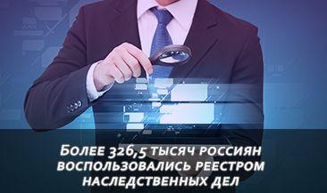 Более 326,5 тысяч россиян воспользовались реестром наследственных дел