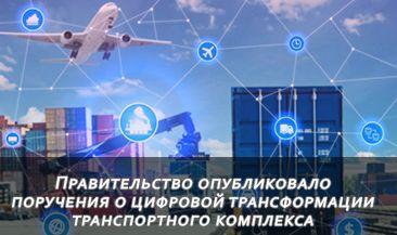 Правительство опубликовало поручения о цифровой трансформации транспортного комплекса
