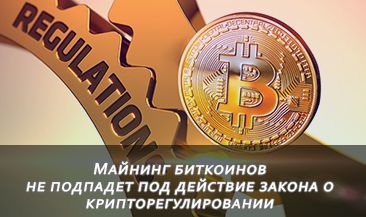 Майнинг биткоинов не подпадет под действие закона о крипторегулировании
