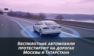 Беспилотные автомобили протестируют на дорогах Москвы и Татарстана