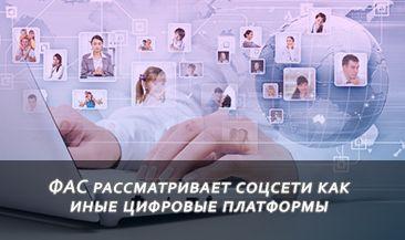 ФАС рассматривает соцсети как иные цифровые платформы