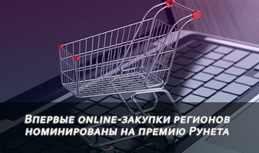 Впервые online-закупки регионов номинированы на премию Рунета