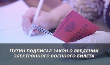 Путин подписал закон о введении электронного военного билета