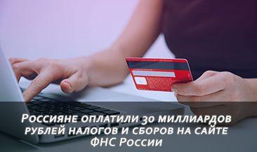 Россияне оплатили 30 миллиардов рублей налогов и сборов на сайте ФНС России