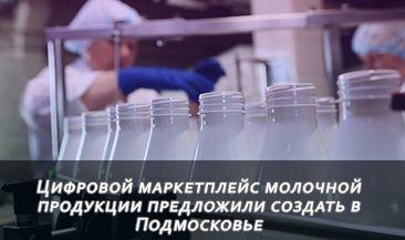Цифровой маркетплейс молочной продукции предложили создать в Подмосковье
