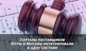 Порталы поставщиков Югры и Москвы интегрировали в одну систему