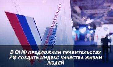 В ОНФ предложили правительству РФ создать индекс качества жизни людей