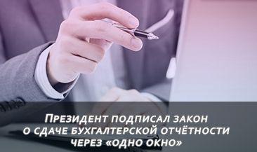 Президент подписал закон о сдаче бухгалтерской отчётности через «одно окно»