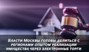 Власти Москвы готовы делиться с регионами опытом реализации имущества через электронные торги