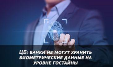 ЦБ: банки не могут хранить биометрические данные на уровне гостайны