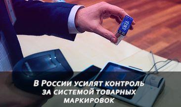 В России усилят контроль за системой товарных маркировок
